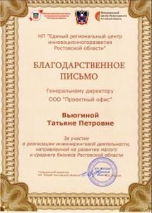 НП ЕРЦИР Ростовской области