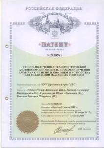 патент № 2438975