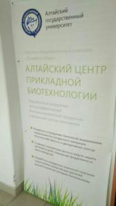 Алтайсикй центр прикладной биотехнологии